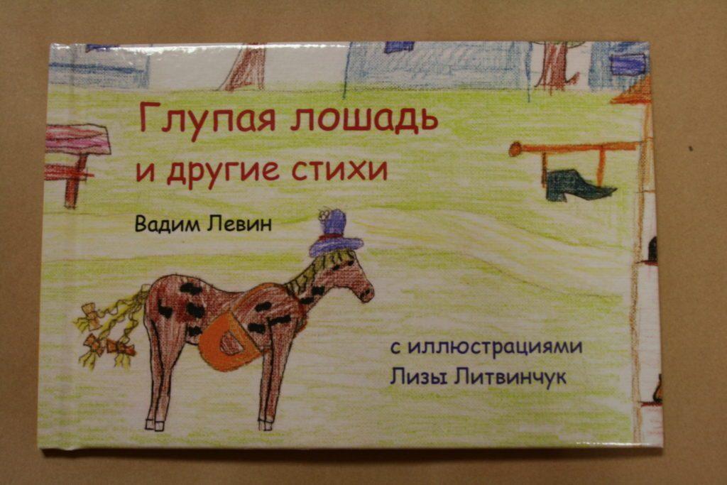 Книжная иллюстрация для детей