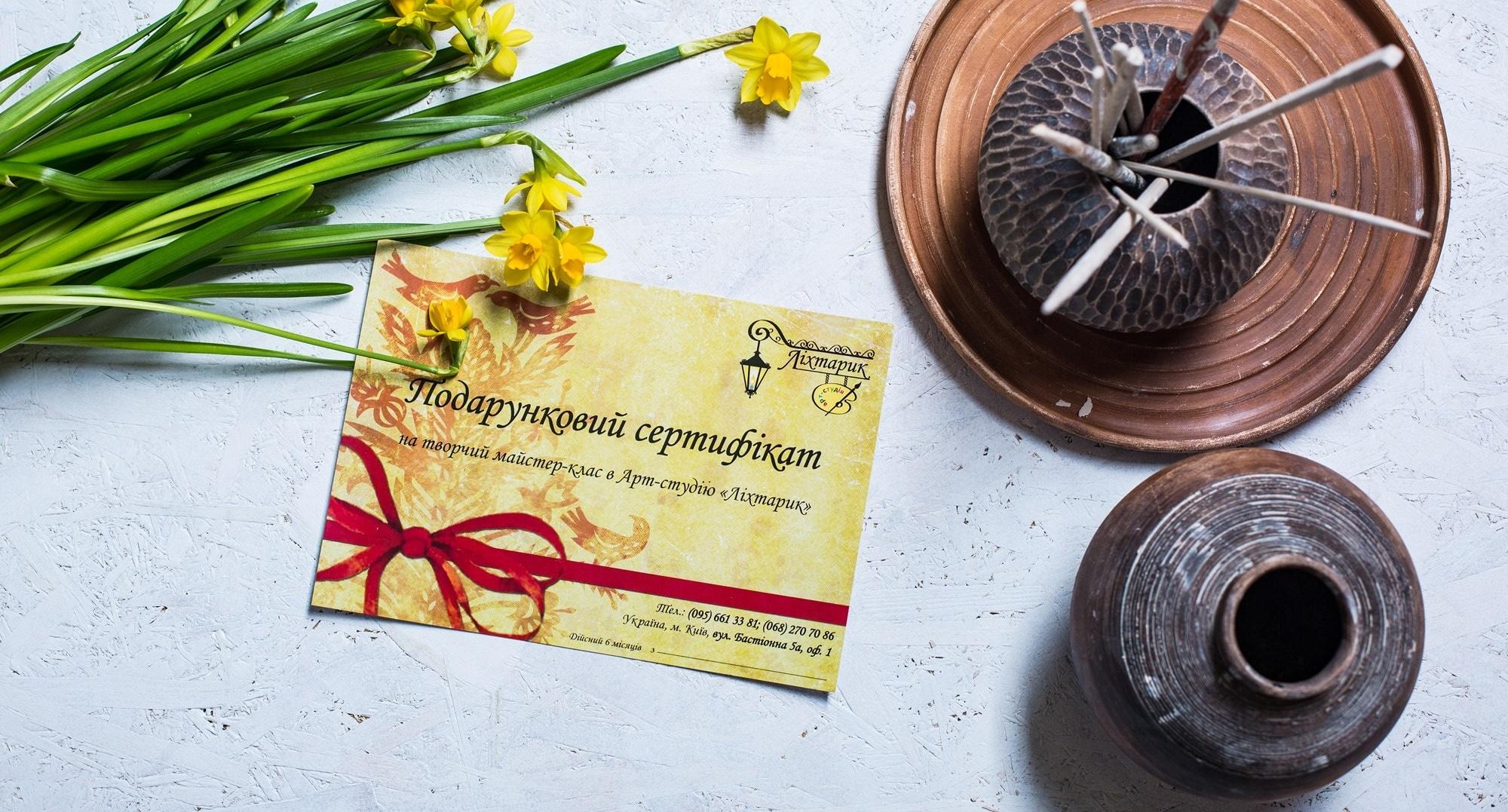 Подарунковий сертифікат для батьків
